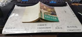 北京十大名胜 32开 203页 非馆藏   包邮挂费
