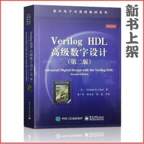 Verilog HDL高级数字设计 第二版 集成电路系统前后端工程设计 故障模拟 可测性设计集成电路系统工程开发基本方法实用技术教程