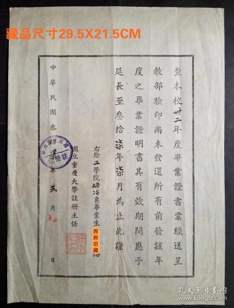 民国37年,国立重庆大学毕业证明书有效期延长证明书,民国大学教育史料,非常少见的门类,此学生在抗战期间以大学生的身份被抽调到军事委员会充当翻译员,当时颁发了修业证明书,所以其毕业证明书才由国立重庆大学延长有效期。