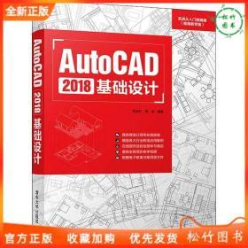 正版现货 AutoCAD 2018 基础设计 实战从入门到精通视频教学版 刘玉红零基础学AutoCAD初级入门教程AutoCAD设计方法和技巧室内设计