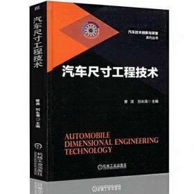 汽车尺寸工程技术 汽车技术创新与研发系列丛书 GD&T设计要领 汽车产品尺寸链计算方法 汽车产品开发及零部件制造工程技术书籍