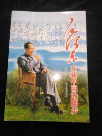 毛泽东在新中国的脚步(签名本)