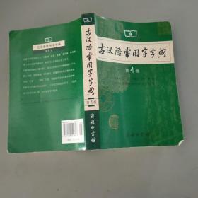古漢語常用字字典(第4版)。;;
