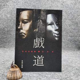 香港商务版  陈敢权 周志辉等《戲道:香港話劇團談表演》(锁线胶订)