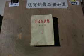 毛泽东选集 第五卷(1977年4月湖北第一次印刷)
