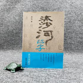 香港商务版  流沙河《流沙河認字》(锁线胶订)