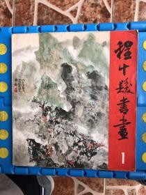 程十发书画1(山水树石)
