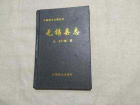 无锡地方文献丛书——无锡县志