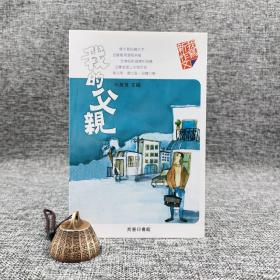 香港商务版  何万贯 主编《我的父亲》(锁线胶订)