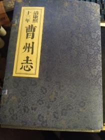 清康熙十三年曹州志(点校版与影印版全4册)