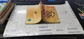 国际象棋入门一月通  32开本    包邮挂费