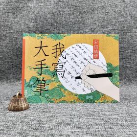 香港商务版  方志勇 书写 《我寫大手筆:宋詞情懷》(锁线胶订)
