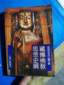 藏传佛教思想史纲(92年1版1印)