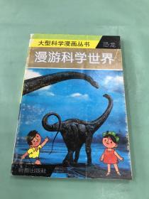漫游科学世界.恐龙