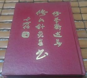 修氏针灸全书
