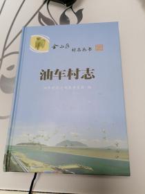 油车村志 (上海市亭林镇)