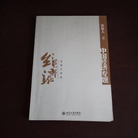 中國經濟專題