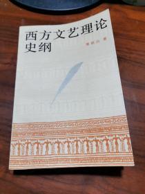 西方文藝理論史綱