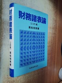【日文原版】财务诸表论(三订版)