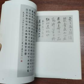 秦咢生诗书篆刻选集--大16开一版一印