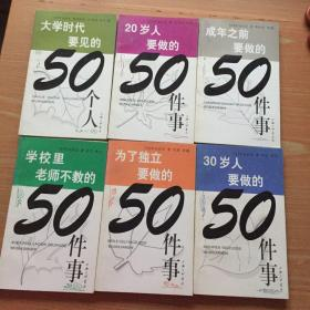 大学时代要见的50个人+学校里老师不教的50件事+30岁人要做的50件事+为了独立要做的50件事+成年之前要做的50件事+20岁人要做的50件事 6本和售