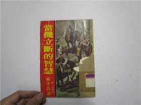 约七十年代出版  当机立断的智慧 吴子兵法