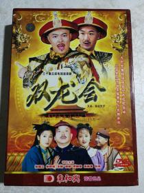 三十集电视连续剧  双龙会  DVD  10碟装  仅拆封    没有播放过