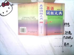 英语词组大典(第二版)