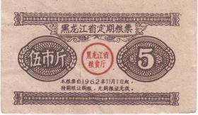 黑龙江省62年定期粮票伍市斤