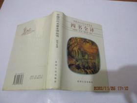 中国历代名著全译丛书・四书全译  精装  85-7号柜