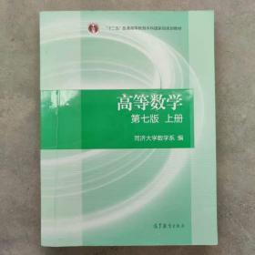 高等数学同济第七版上册