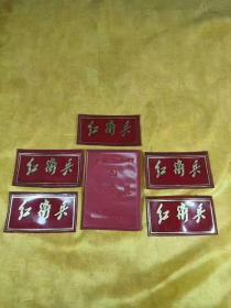 一个户收到一套万万万分难得的文化大革命期间的红卫兵标五个和一本无产阶级文化大革命万岁红卫兵证书,全部完整保老保真,时代特色明显。