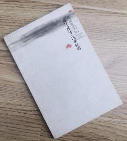 川端康成文集--日兮月兮.浅草红团