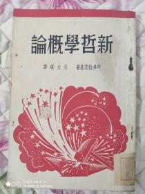 民国初版善本《新哲学概论》》1册全(吴大琨译,1939,最早,土纸,生活书店版,罕见)