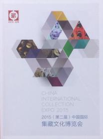 2015(第二届)中国国际集藏文化博览会