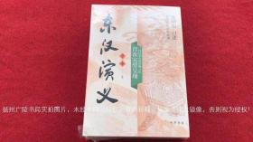 《东汉演义(全本)》(上、下册)16开.平装.简体横排.中华书局.定价:¥128.00元【原包装,外有塑封】