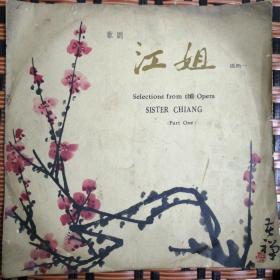 黑胶唱片巜歌剧江姐选曲一选曲二两张合售》