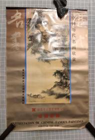 挂历1997年——中国历代名画欣赏(双月全7张)