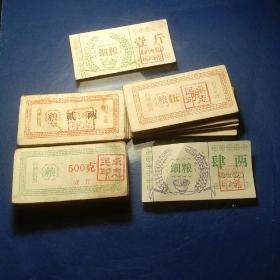 粮票 500克 肆两 伍两 貮两 壹斤