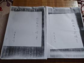 听松轩象棋谱 上下两册,手抄本影印。畴盫坐隐。合售