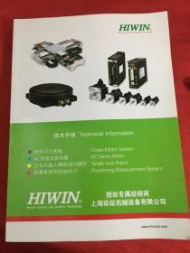 HIWIN上银 线性马达 AC伺服马达 工业机器人、技术手册