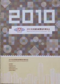 2010北京国际邮票钱币博览会(有多位签名)