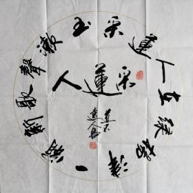 【保真】知名书法家杨向道(道不远人)行书作品:苏小妹回文诗一首