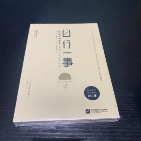 日行一事:《致加西亚的信》梦想行动效率手册