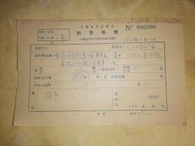 中国青年出版社稿费收据 人民日报社论 稿费34.5元     【1954年11月17日】