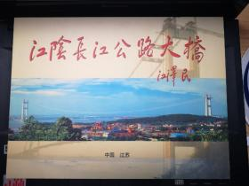 江阴长江公路大桥,大桥工程进展系列纪念封,邮票