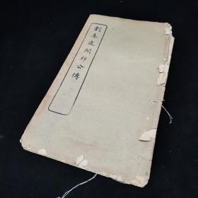 民国书法字帖《刘春霖闲邪公传》线装一册全,赵孟頫书