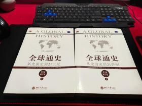 全球通史:從史前史到21世紀(第7版修訂版)(上下冊)   無字跡