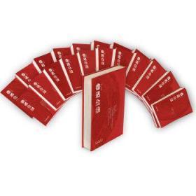 鲁迅全集:一九三八年版(20卷)影印本编号限量发行一千套