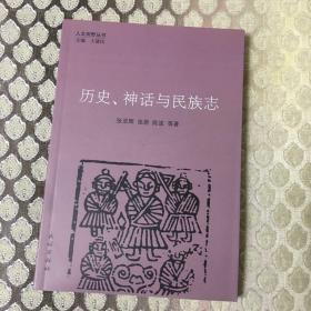 历史、神话与民族志